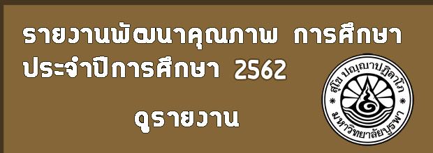 report2562.png